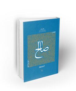 کتاب حضرت صالح استاد عابدینی