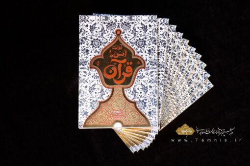 کتاب آداب انس با قرآن - استاد عابدینی
