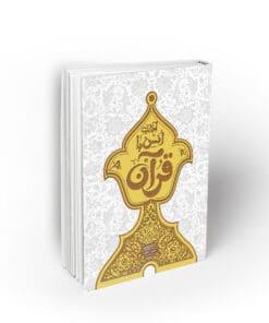 کتاب آداب انس با قرآن استاد عابدینی