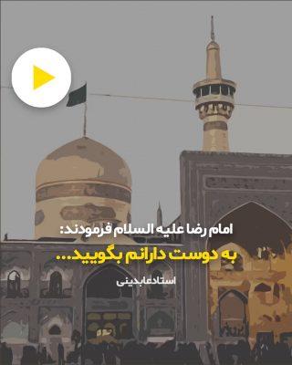 توصیه امام رضا به عبدالعظیم حسنی