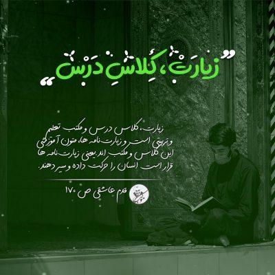 عکس نوشته اربعین 1400